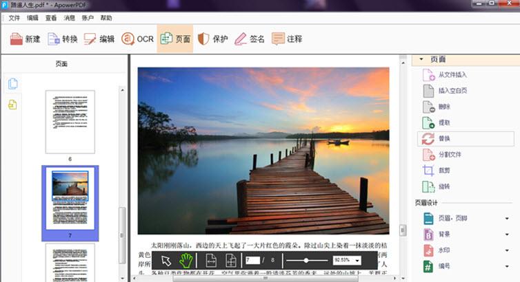 PDF 编辑软件 ApowerPDF 4.0.1 中文破解版-第2张图片-分享者 - 优质精品软件、互联网资源分享