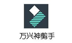 万兴神剪手Wondershare Filmora 9.2.0.34 中文破解版