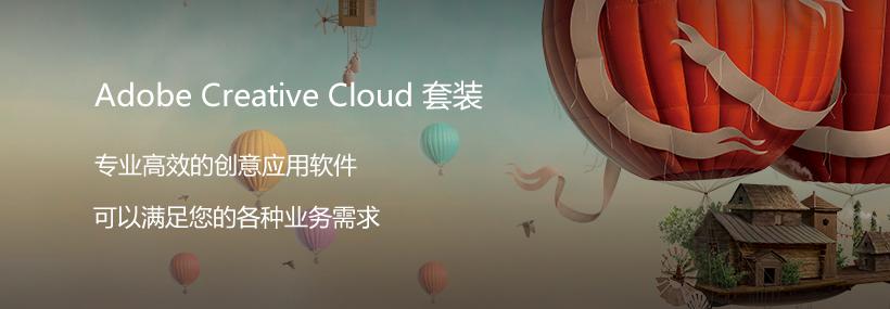 赢政天下Adobe CC 2019 v9.9.3-第1张图片-分享者 - 优质精品软件、互联网资源分享