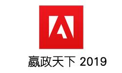 赢政天下Adobe CC 2019 v9.9.3