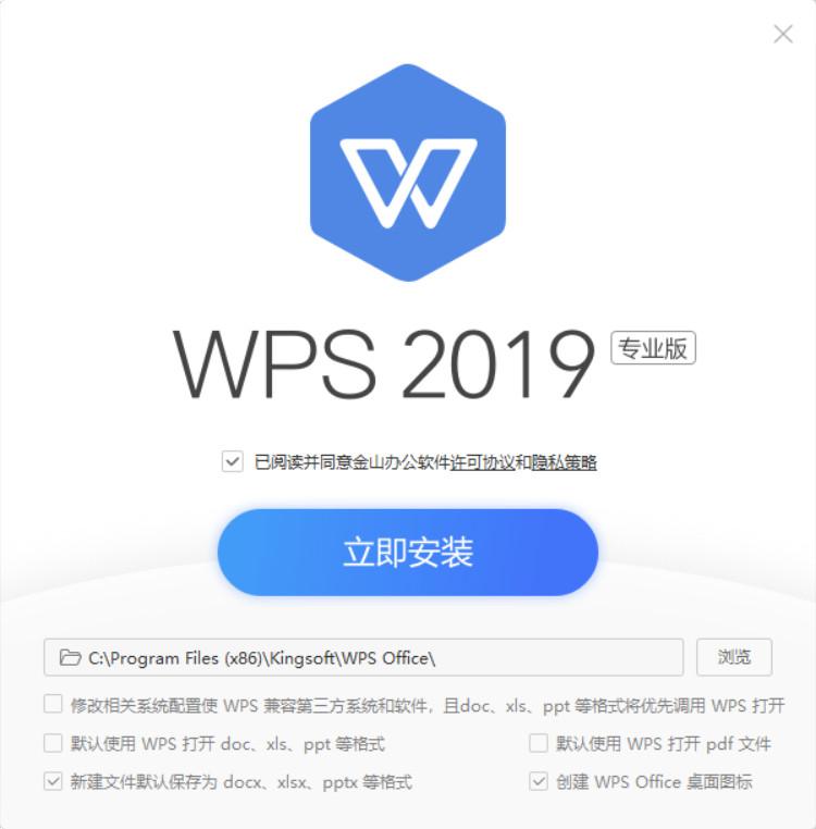 WPS Office 2019 专业增强版(内置序列号激活)-第1张图片-分享者 - 优质精品软件、互联网资源分享