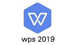 WPS Office 2019 专业增强版(内置序列号激活)