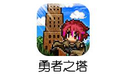 《勇者之塔》1.8.4破解版 无限金币/技能无CD/无广