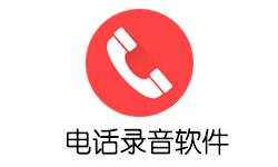 电话录音软件 ACR Pro v30.1 build 301