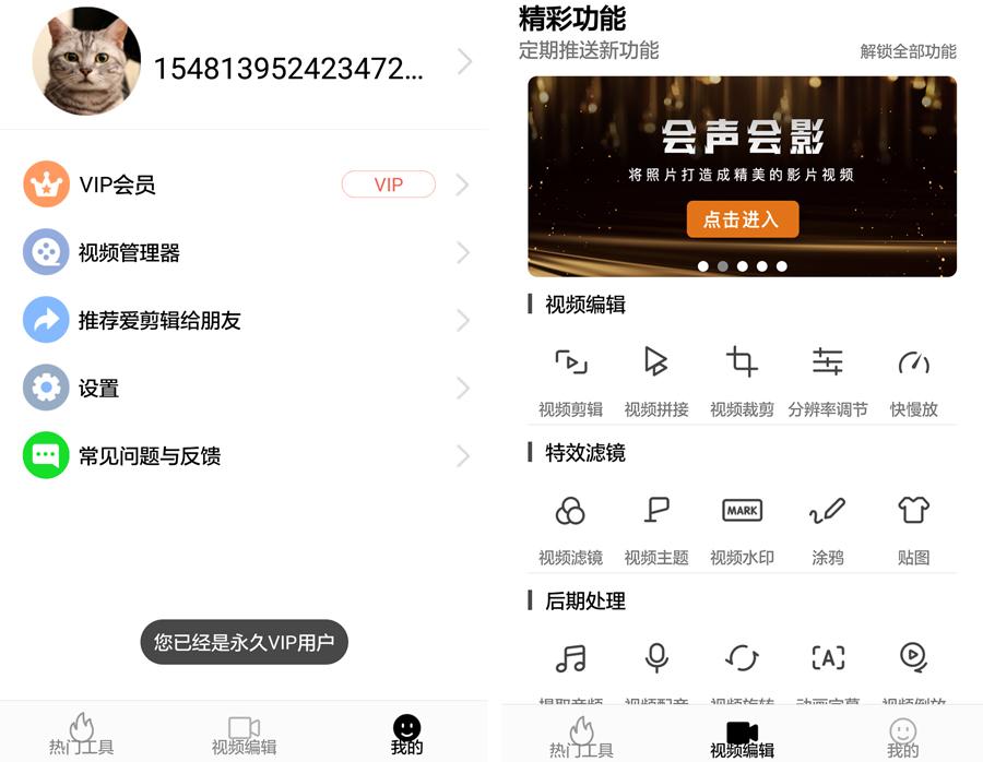 爱剪辑-手机版 v57.8 VIP直装破解版-第1张图片-分享者 - 优质精品软件、互联网资源分享