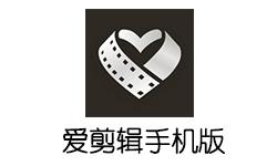爱剪辑-手机版 v57.8 VIP直装破解版
