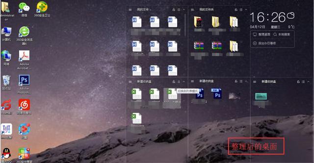 360小工具独立版大合集+360桌面助手-第2张图片-分享者 - 优质精品软件、互联网资源分享