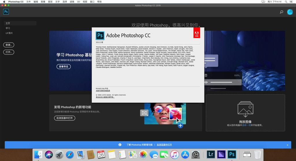 苹果版Photoshop CC 2019 Mac 直装破解版-第1张图片-分享者 - 优质精品软件、互联网资源分享
