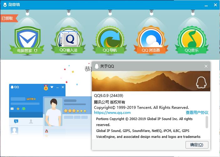 QQ防撤回 & 勋章墙 破解补丁-第1张图片-分享者 - 优质精品软件、互联网资源分享