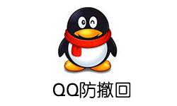 QQ防撤回 & 勋章墙 破解补丁