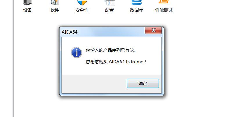 硬件信息检测神器 AIDA64-第4张图片-分享者 - 优质精品软件、互联网资源分享