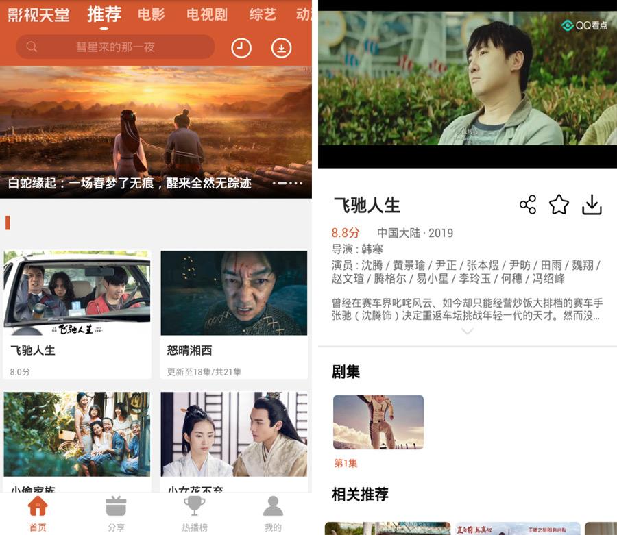 影视天堂V1.1.1去广告直装破解V2版,无广告极速播-第1张图片-分享者 - 优质精品软件、互联网资源分享