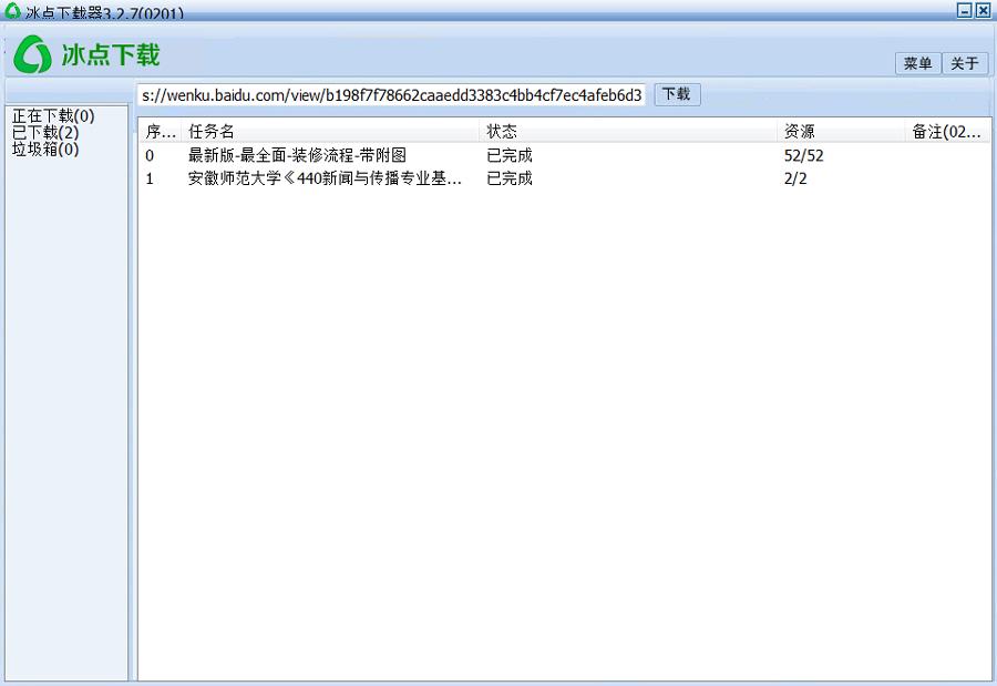 冰点文库下载器 v3.2.16(0125) 去广告最终版-第2张图片-分享者 - 优质精品软件、互联网资源分享