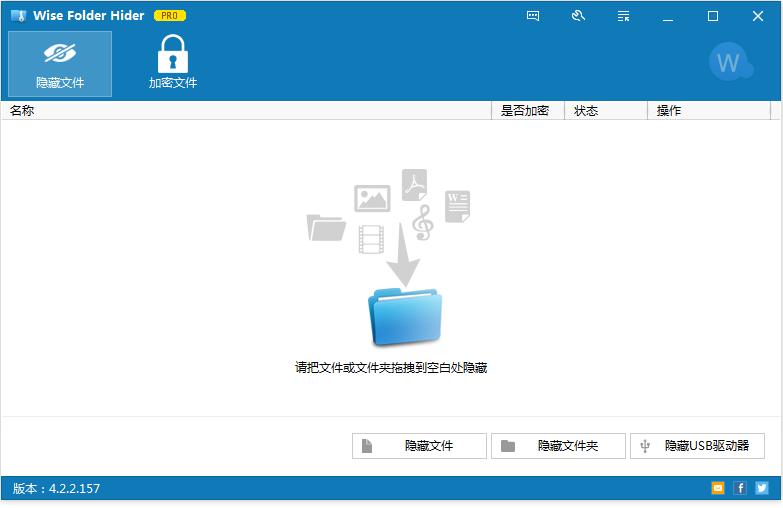 文件隐藏加密工具 WiseFolderHider v4.2.6.186-第1张图片-分享者 - 优质精品软件、互联网资源分享