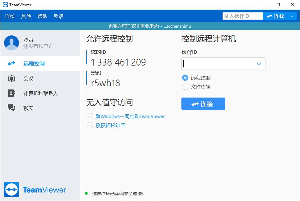 远程控制TeamViewer 14 便携版无限改ID-第1张图片-分享者 - 优质精品软件、互联网资源分享