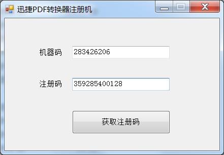 迅捷PDF转换器 附注册机-第3张图片-分享者 - 优质精品软件、互联网资源分享