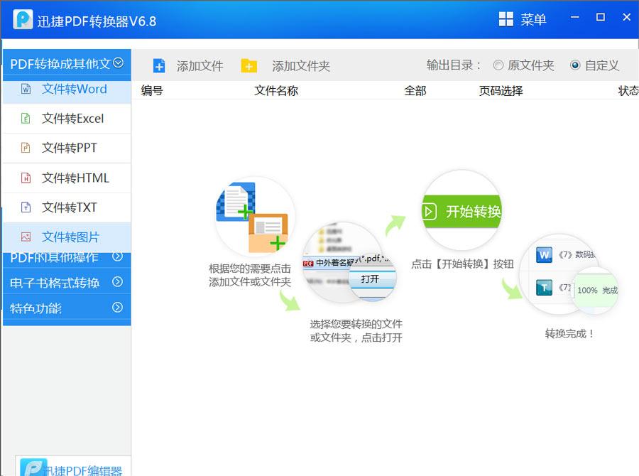 迅捷PDF转换器 附注册机-第1张图片-分享者 - 优质精品软件、互联网资源分享