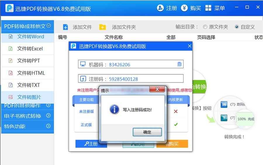 迅捷PDF转换器 附注册机-第4张图片-分享者 - 优质精品软件、互联网资源分享