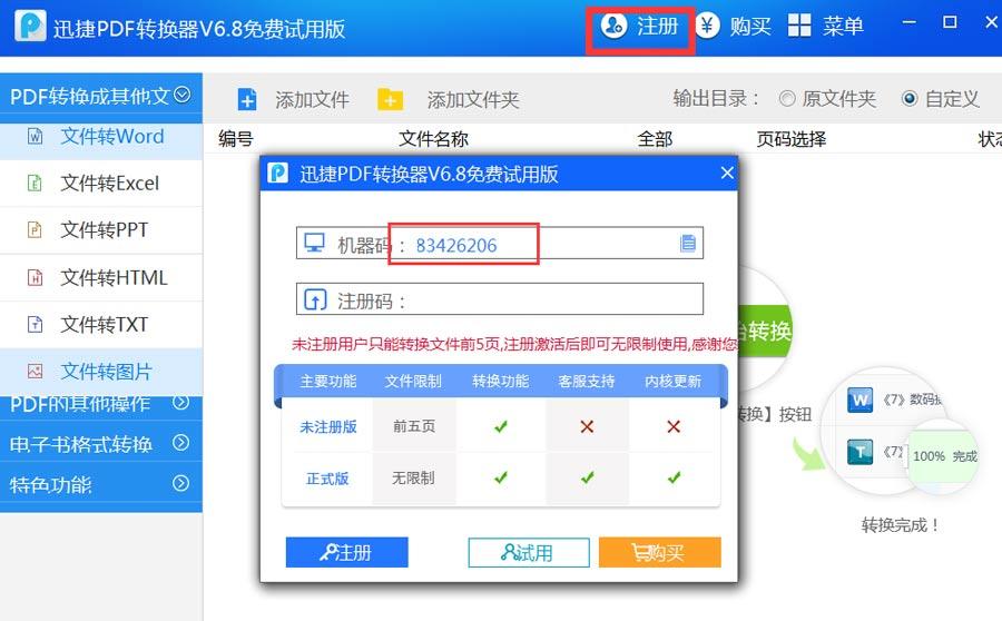 迅捷PDF转换器 附注册机-第2张图片-分享者 - 优质精品软件、互联网资源分享