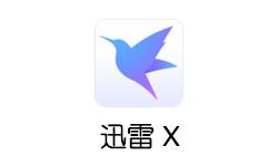 迅雷X 10.1.12.400正式版去广告本地SVIP