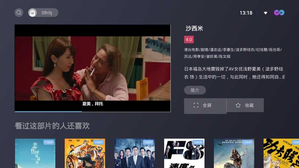 白鲸TV(原麻花影视) 1.5.2 修复版-第4张图片-分享者 - 优质精品软件、互联网资源分享