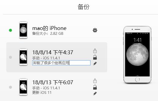 iOS设备管理器DigiDNA iMazing v2.8.7中文破解版-第2张图片-分享者 - 优质精品软件、互联网资源分享