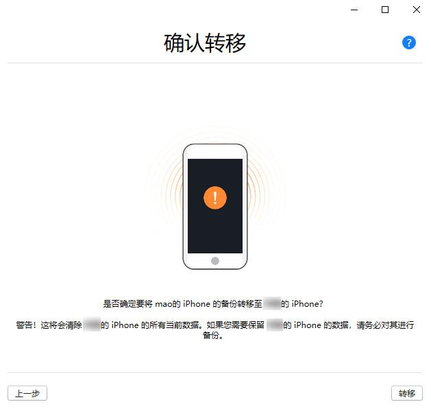 iOS设备管理器DigiDNA iMazing v2.8.7中文破解版-第3张图片-分享者 - 优质精品软件、互联网资源分享