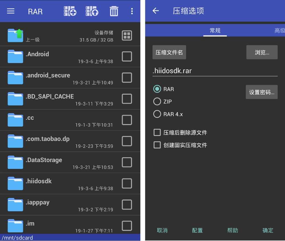 安卓解压软件 RAR for Android v5.70内购破解版-第1张图片-分享者 - 优质精品软件、互联网资源分享