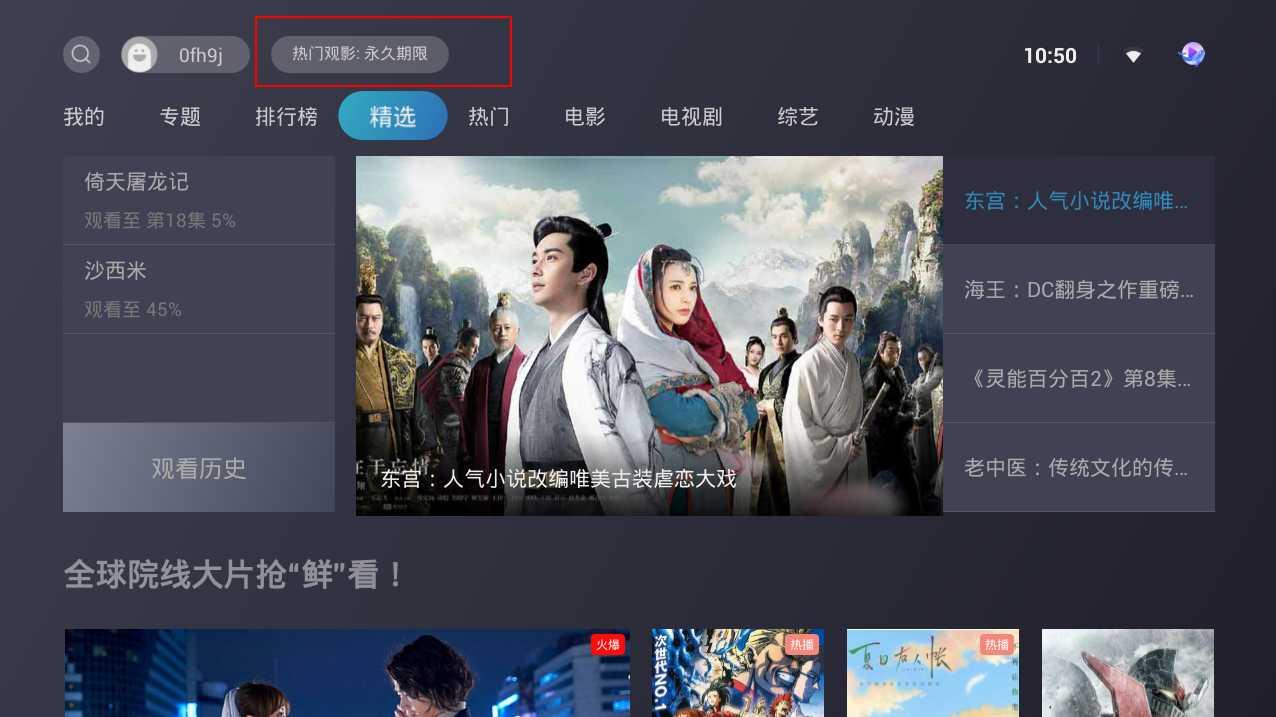 白鲸TV(原麻花影视) 1.5.2 修复版-第2张图片-分享者 - 优质精品软件、互联网资源分享