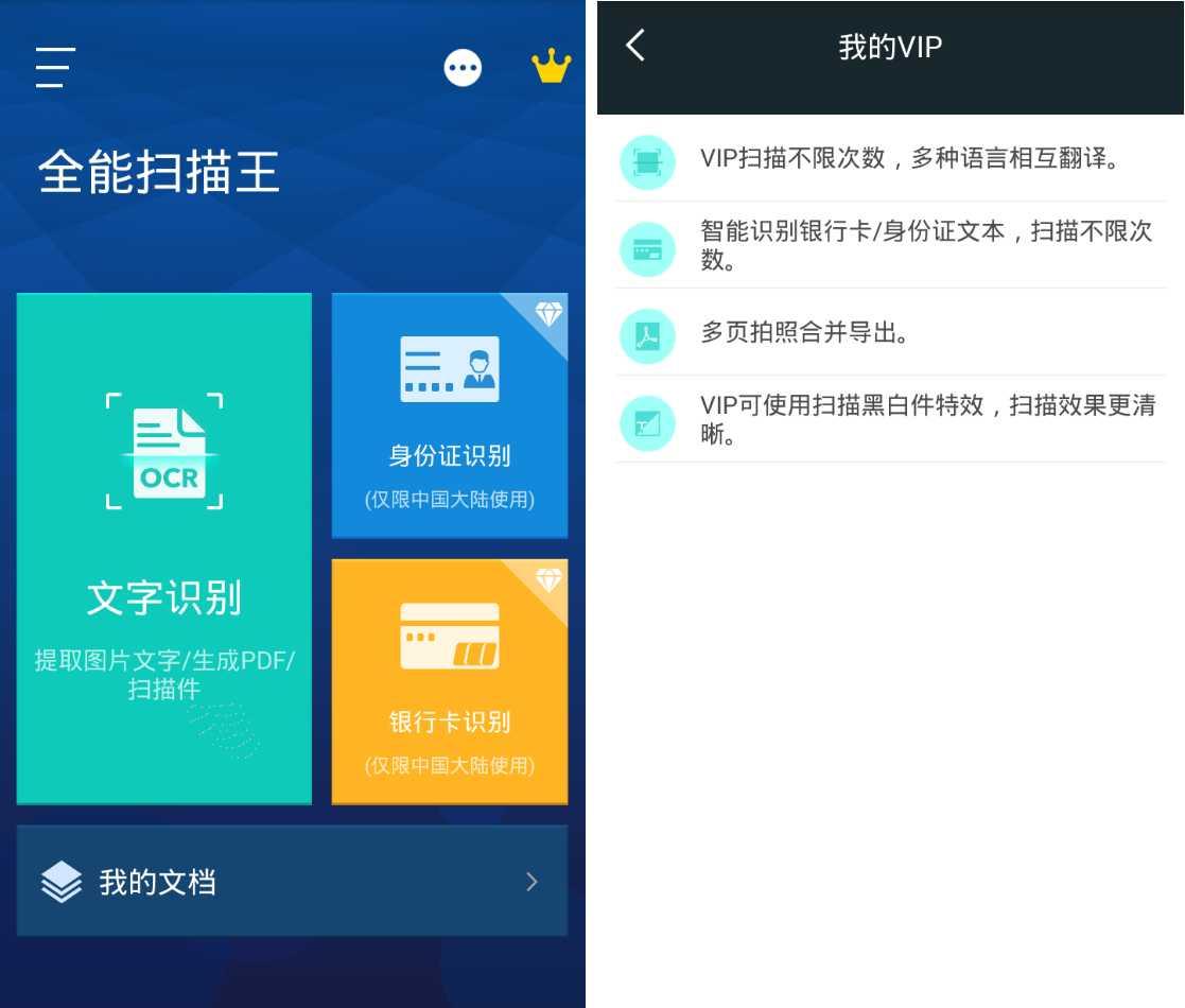 全能扫描王手机版v4.9.0 VIP版 不限次数-第1张图片-分享者 - 优质精品软件、互联网资源分享