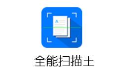 全能扫描王手机版v4.4.5 破解版 不限次数