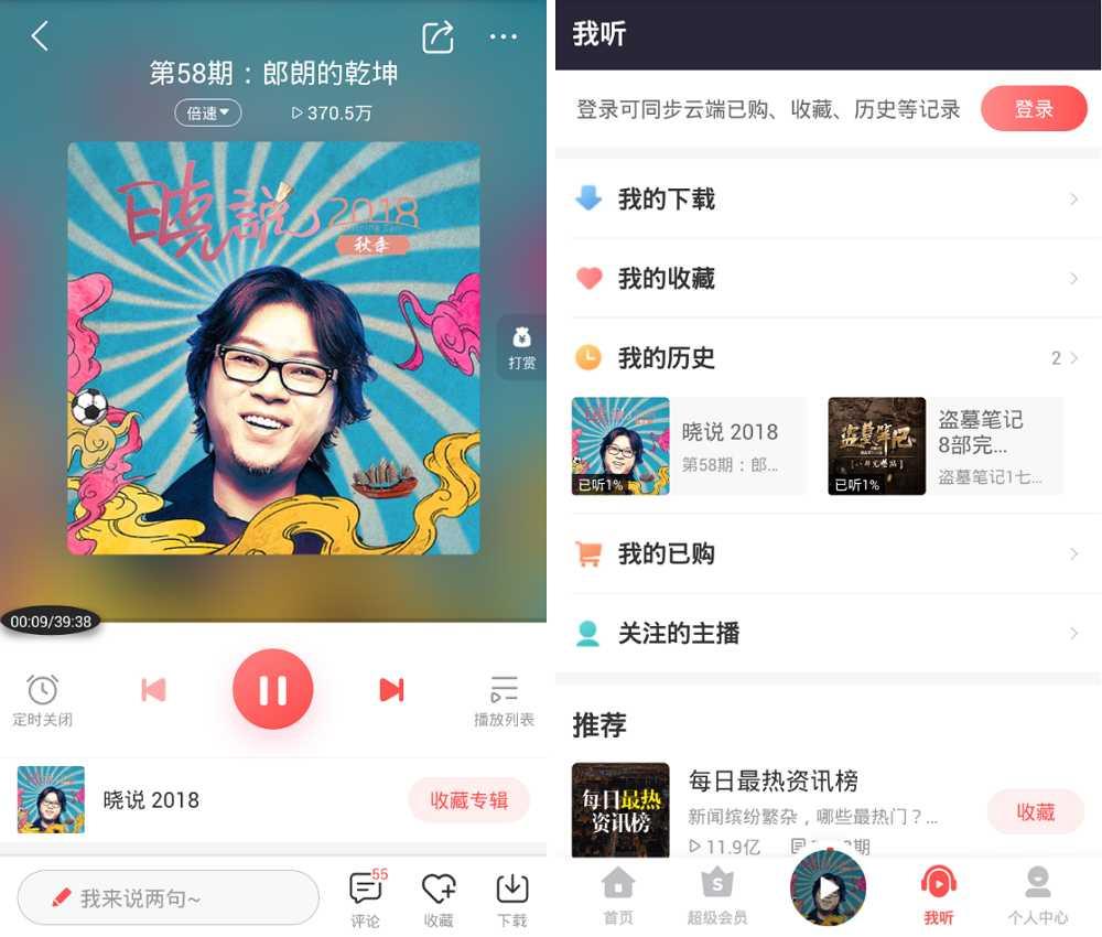 蜻蜓FM v8.3.0 手机版去广告-第2张图片-分享者 - 优质精品软件、互联网资源分享