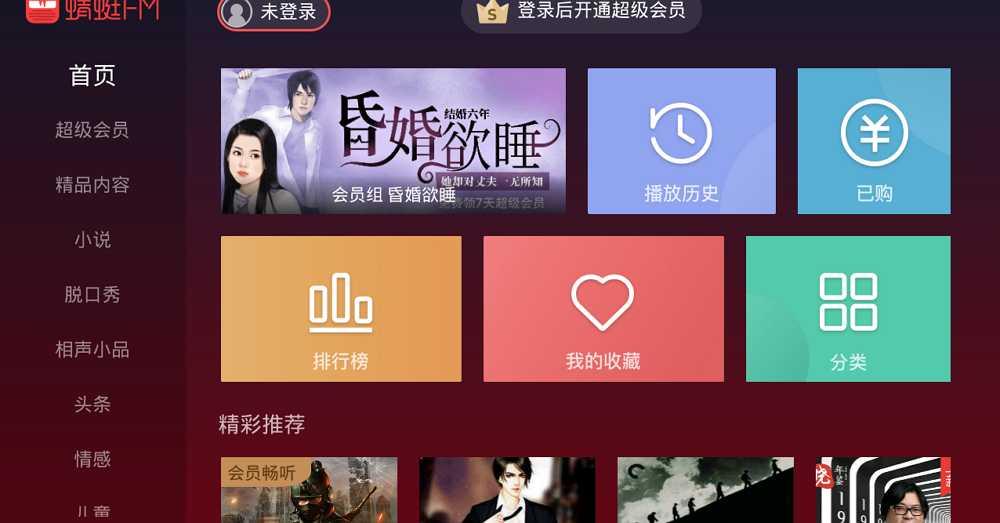蜻蜓FM v8.3.0 手机版去广告-第3张图片-分享者 - 优质精品软件、互联网资源分享