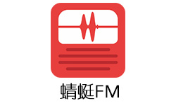 蜻蜓FM v8.3.0 手机版去广告
