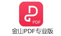 金山PDF v10.8.0.6742 专业激活版
