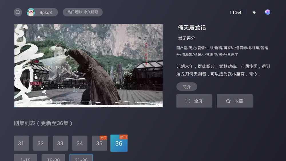 白鲸TV(原麻花影视) 1.5.2 修复版-第3张图片-分享者 - 优质精品软件、互联网资源分享