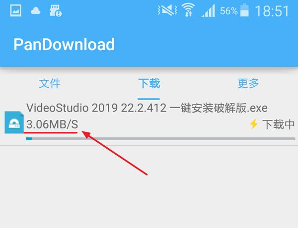 安卓版 pandownload v1.2.0.1 百度网盘无限速下载器-第3张图片-分享者 - 优质精品软件、互联网资源分享
