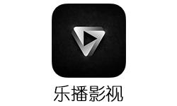 乐播影视v1.8.6去广告破解版|超清秒播媲美麻花