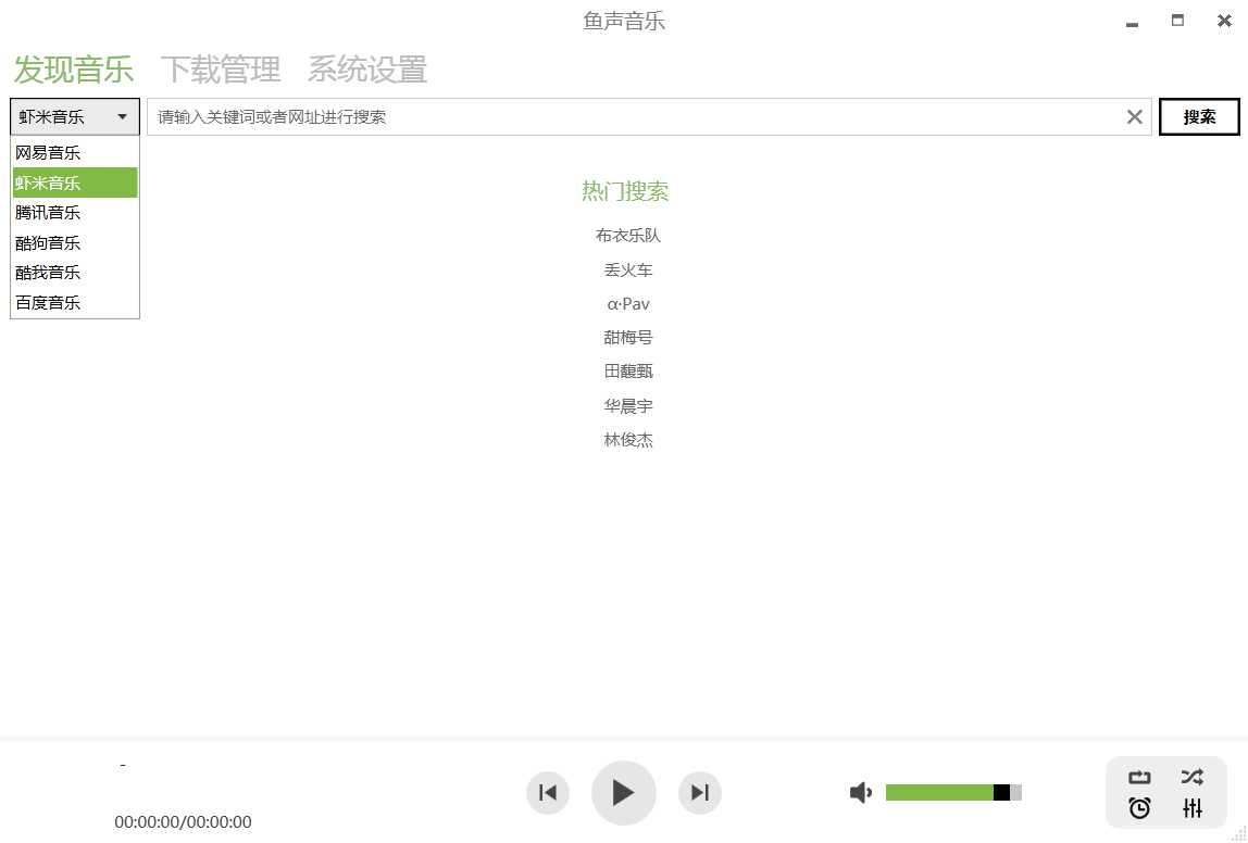 鱼声音乐(原音乐间谍) v5.0 Pre4 免费听歌下歌-第3张图片-分享者 - 优质精品软件、互联网资源分享