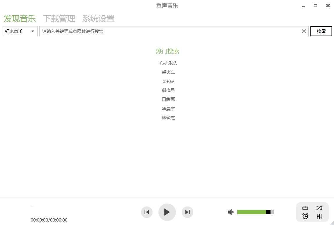 鱼声音乐(原音乐间谍) v5.0 Pre4 免费听歌下歌-第2张图片-分享者 - 优质精品软件、互联网资源分享