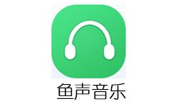 鱼声音乐(原音乐间谍) v5.0 Pre4 免费听歌下歌