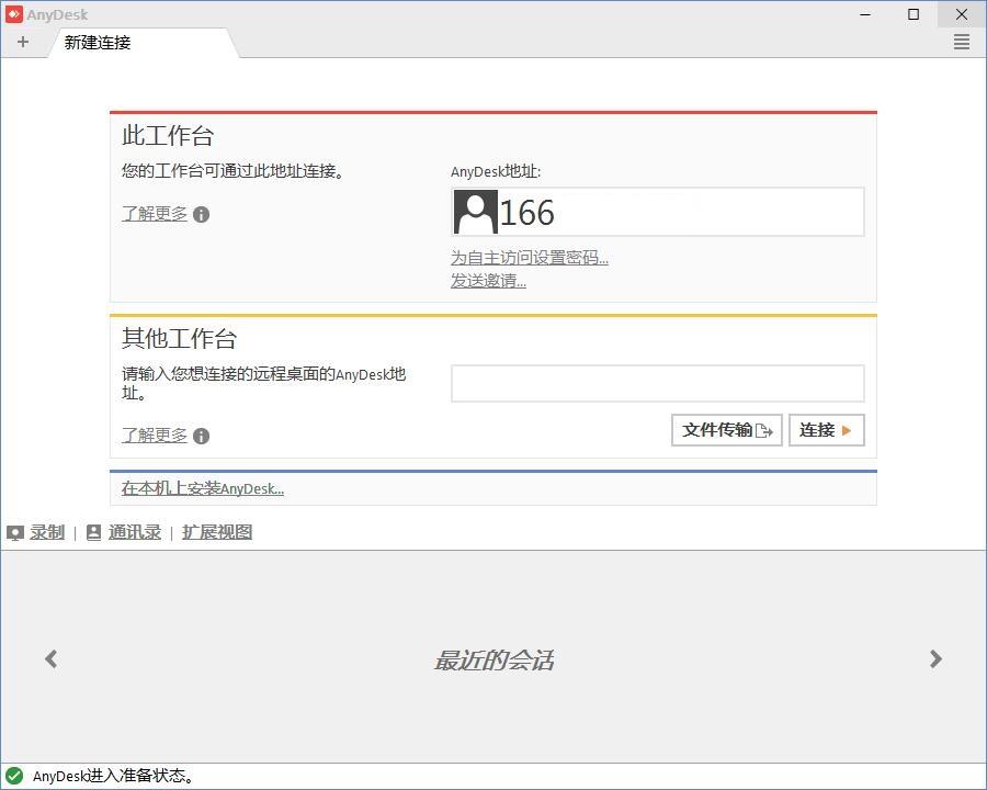 远程控制 AnyDesk v5.1.0 PC+安卓+Mac-第1张图片-分享者 - 优质精品软件、互联网资源分享