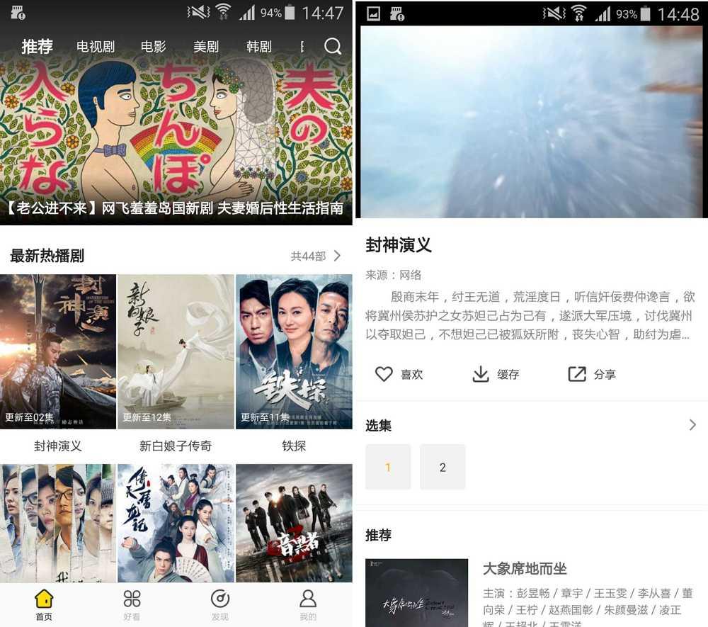 影迷大院 v2.1.1 安卓版和ios下载-第2张图片-分享者 - 优质精品软件、互联网资源分享