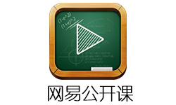 网易公开课v6.8.1 VIP破解版