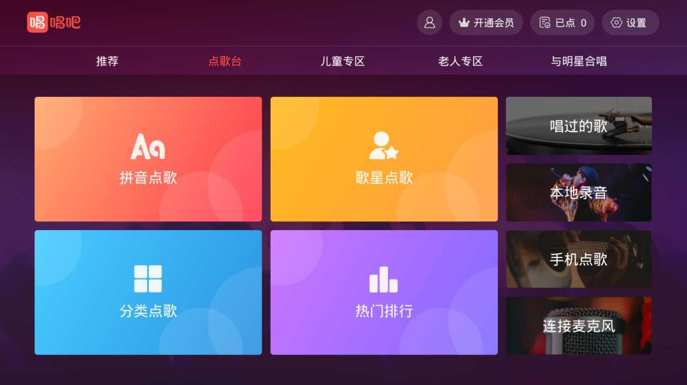 唱吧TV版 1.3.0会员版 无限制使用,打造你的家庭KTV-第2张图片-分享者 - 优质精品软件、互联网资源分享