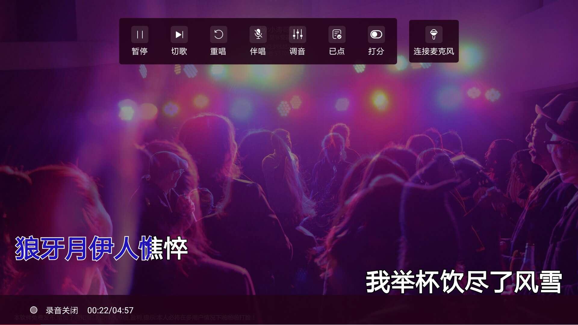 唱吧TV版 1.3.0会员版 无限制使用,打造你的家庭KTV-第5张图片-分享者 - 优质精品软件、互联网资源分享