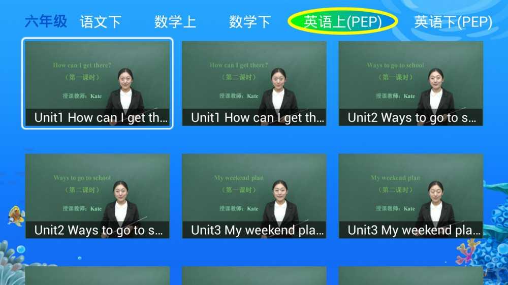 小学生福利!小学同步TV破解版-第3张图片-分享者 - 优质精品软件、互联网资源分享