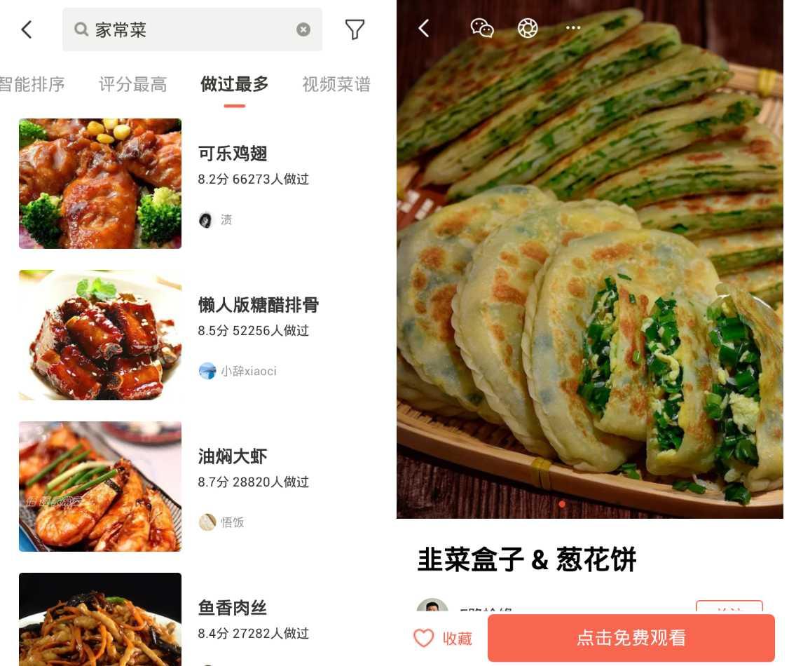 下厨房app安卓下载 v6.8.6 去广告版-第3张图片-分享者 - 优质精品软件、互联网资源分享