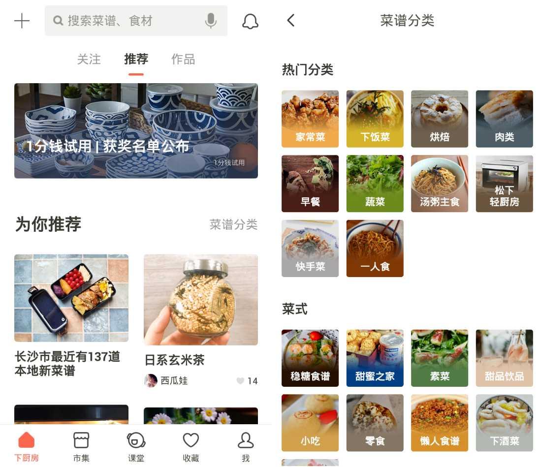下厨房app安卓下载 v6.8.6 去广告版-第2张图片-分享者 - 优质精品软件、互联网资源分享