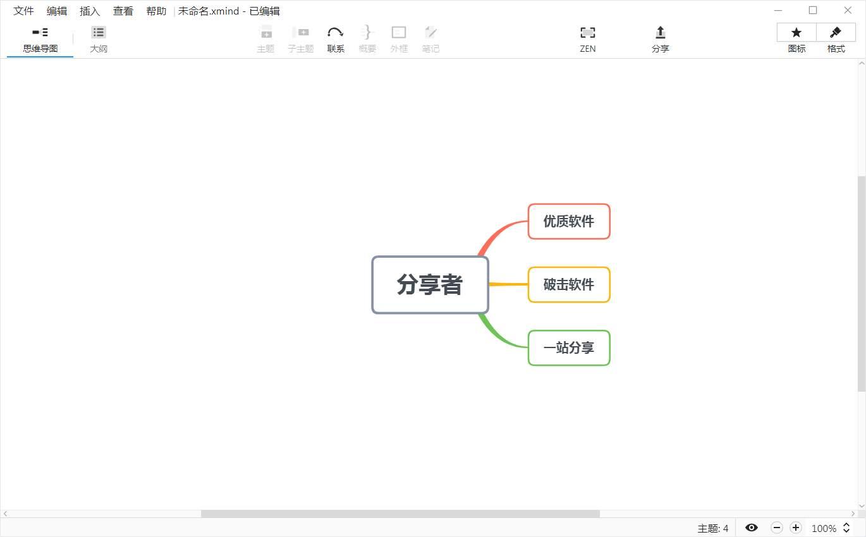 全新思维导图 XMind 2020 v10.1.0 全平台完美破解-第1张图片-分享者 - 优质精品软件、互联网资源分享